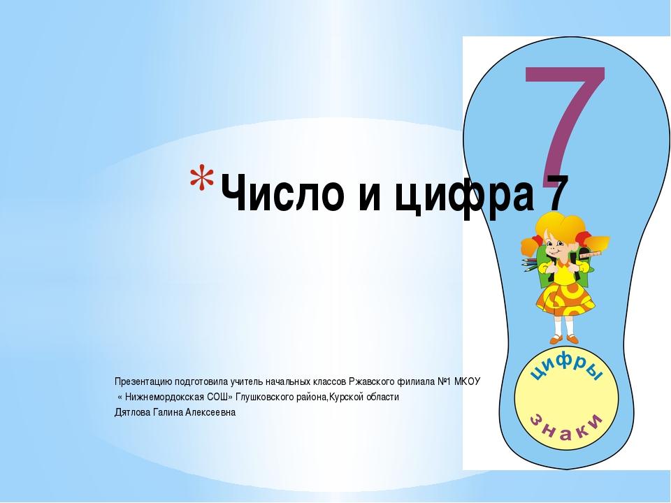 Число и цифра 7 Презентацию подготовила учитель начальных классов Ржавского ф...