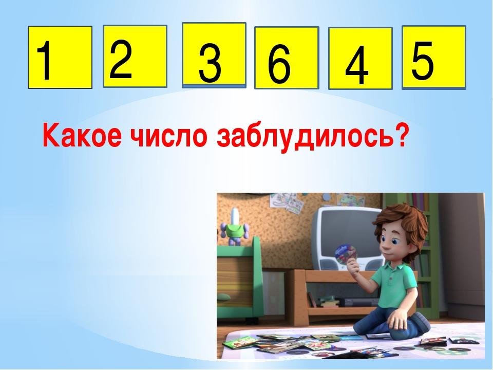 1 2 3 5 6 4 Какое число заблудилось?