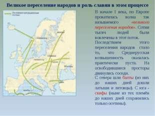 Великое переселение народов и роль славян в этом процессе В начале I века, по