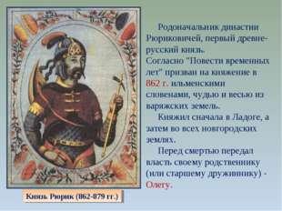 """Родоначальник династии Рюриковичей, первый древне-русский князь. Согласно """"П"""