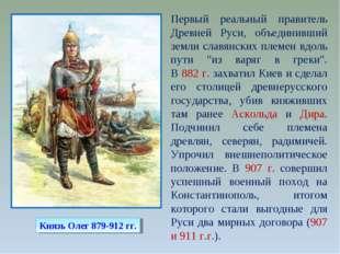 Первый реальный правитель Древней Руси, объединивший земли славянских племен