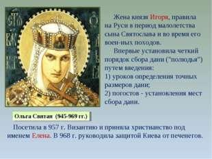Ольга Святая (945-969 гг.) Жена князя Игоря, правила на Руси в период малолет