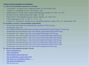 Список использованных источников: А) список использованных печатных источнико