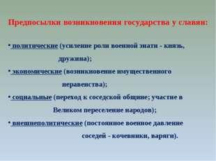 Предпосылки возникновения государства у славян: политические (усиление роли в