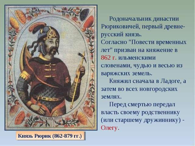 """Родоначальник династии Рюриковичей, первый древне-русский князь. Согласно """"П..."""