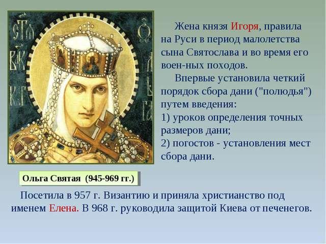 Ольга Святая (945-969 гг.) Жена князя Игоря, правила на Руси в период малолет...