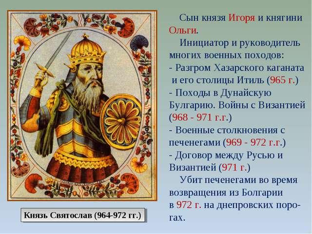 Сын князя Игоря и княгини Ольги. Инициатор и руководитель многих военных пох...