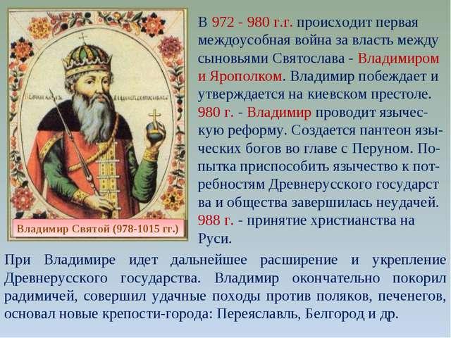 В 972 - 980 г.г. происходит первая междоусобная война за власть между сыновья...