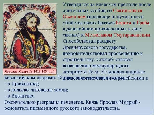 Утвердился на киевском престоле после длительных усобиц со Святополком Окаянн...
