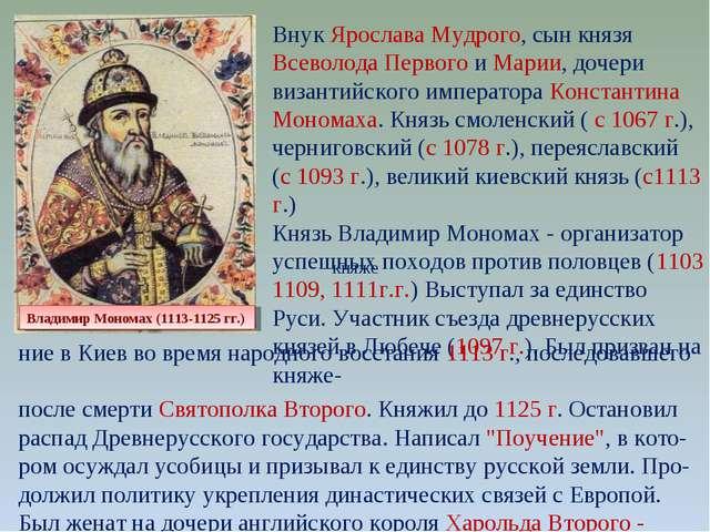 Внук Ярослава Мудрого, сын князя Всеволода Первого и Марии, дочери византийск...