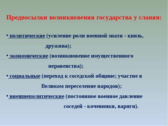 Предпосылки возникновения государства у славян: политические (усиление роли в...