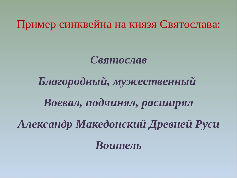Пример синквейна на князя Святослава: Святослав Благородный, мужественный Во...