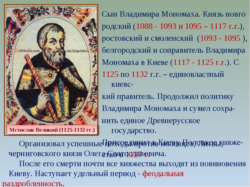 Сын Владимира Мономаха. Князь новго родский (1088 - 1093 и 1095 – 1117 г.г.),...