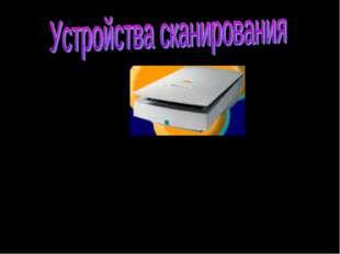 сканер; устройства распознания символов.