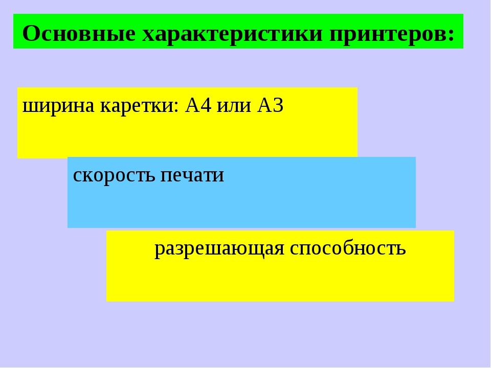 Основные характеристики принтеров: ширина каретки: А4 или А3 скорость печати...