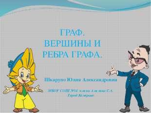 Шкарупо Юлия Александровна МБОУ СОШ №34 имени Амелина С.А. Город Кемерово ГРА