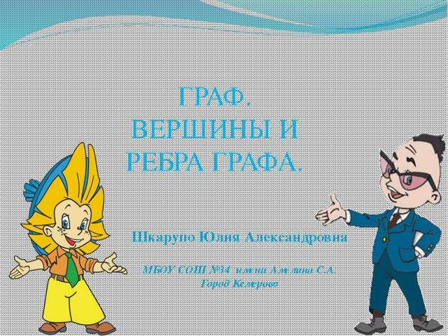 Шкарупо Юлия Александровна МБОУ СОШ №34 имени Амелина С.А. Город Кемерово ГРА...