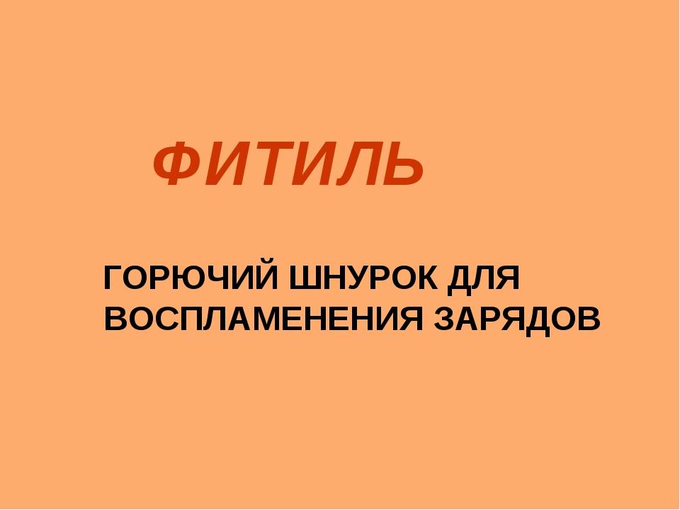 ФИТИЛЬ ГОРЮЧИЙ ШНУРОК ДЛЯ ВОСПЛАМЕНЕНИЯ ЗАРЯДОВ