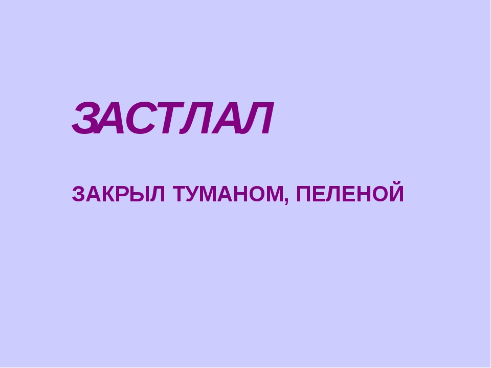 ЗАСТЛАЛ ЗАКРЫЛ ТУМАНОМ, ПЕЛЕНОЙ