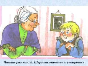 Чтение рассказа Б. Шергина учителем и учащимися