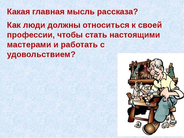 Какая главная мысль рассказа? Как люди должны относиться к своей профессии, ч...
