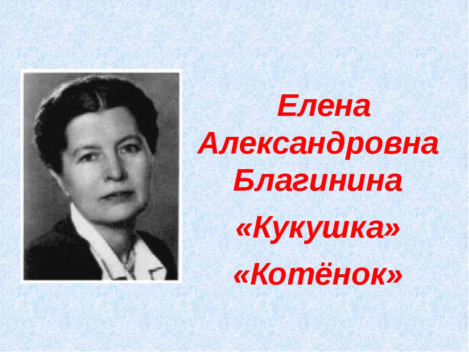 Елена Александровна Благинина «Кукушка» «Котёнок»