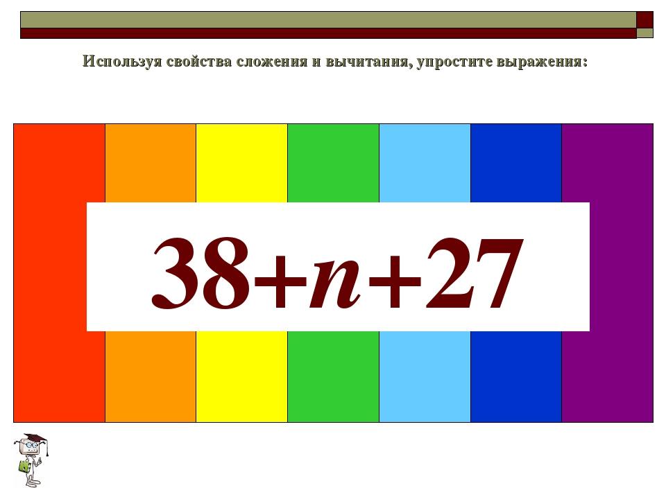 Используя свойства сложения и вычитания, упростите выражения: 38+n+27