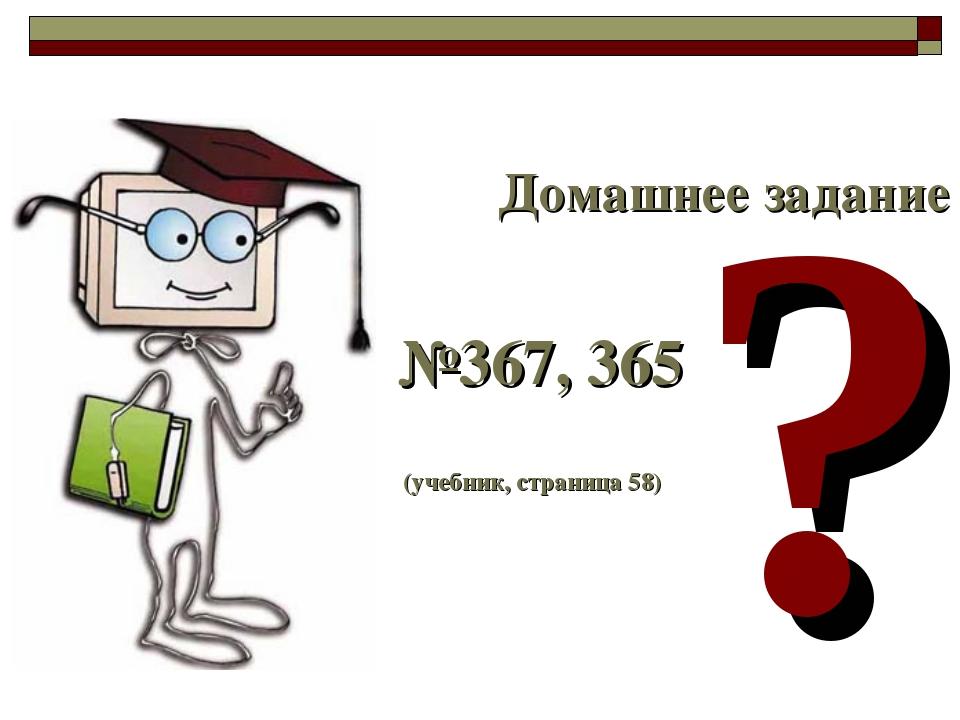 ? Домашнее задание (учебник, страница 58) №367, 365