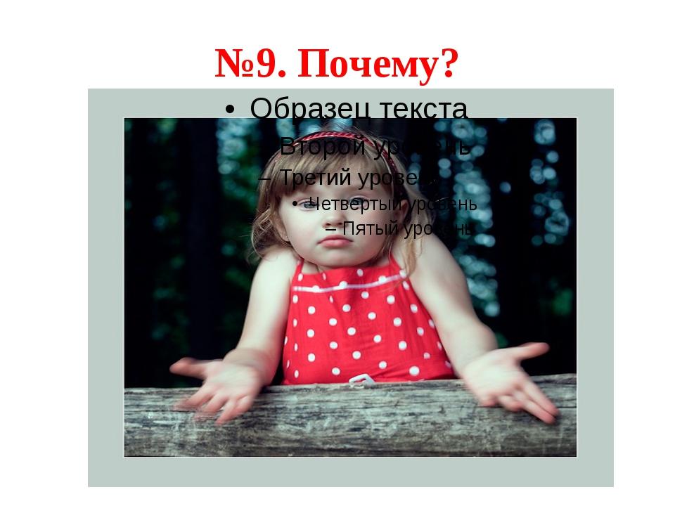 №9. Почему?