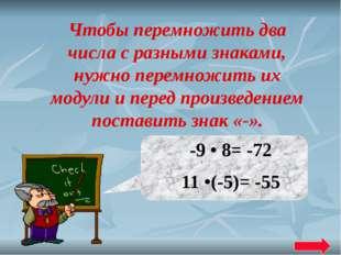 Укажи знак произведения -2,7•3,8= -10•20•(-30)•40•(-50)= -0,26 • (-0,17)= -12•47