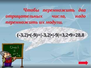Что больше 1 -35 •28 ….. (-42) •5,7 ….. -5,5 ….. -26,3 •7,8 …. 2 -35 •(-28) 4,2