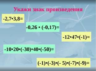 Проверь себя Выполни умножение: а) 64 •(-10)= б) -2,8 •3= в) -4,7 •(-5)= г) 6,9