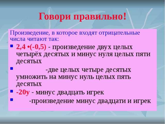 Работа по учебнику № …. 1 пр. 2 пр.