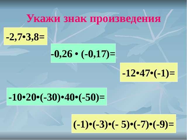 Проверь себя Выполни умножение: а) 64 •(-10)= б) -2,8 •3= в) -4,7 •(-5)= г) ...