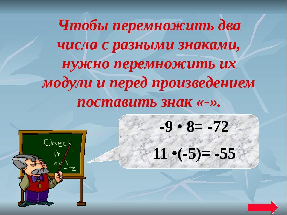 Укажи знак произведения -2,7•3,8= -10•20•(-30)•40•(-50)= -0,26 • (-0,17)= -12...