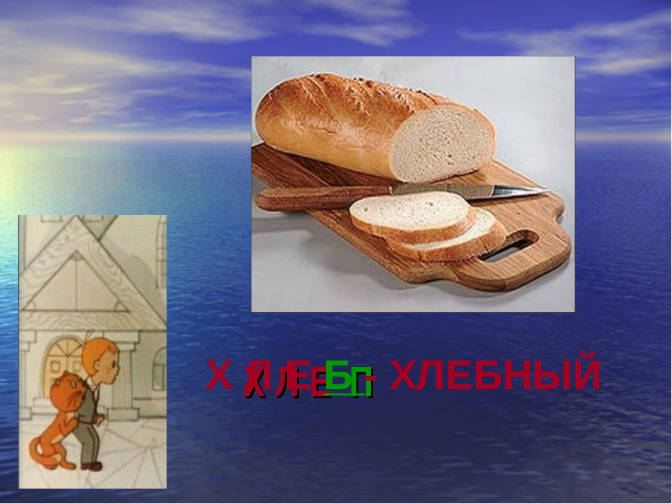 Х Л Е П Х Л Е Б - ХЛЕБНЫЙ