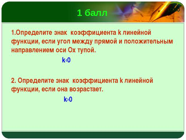 Посчитай баллы 6-9 баллов - «3» 10-14 баллов - «4» 15-17 баллов - «5» LOGO