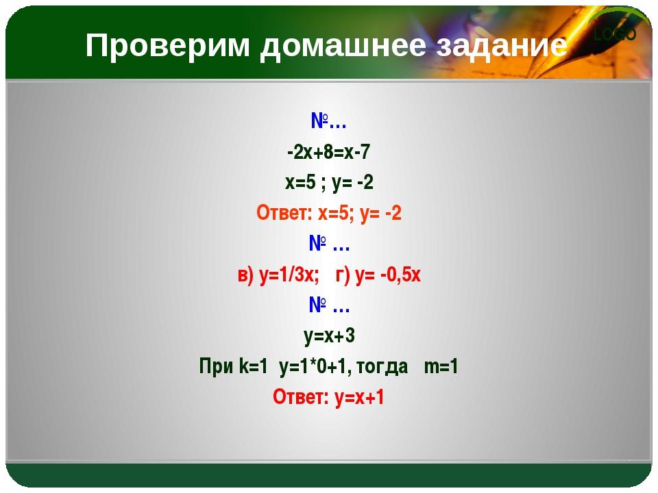 Проверим домашнее задание №… -2х+8=х-7 х=5 ; у= -2 Ответ: х=5; у= -2 № … в) у...