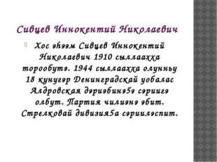 Сивцев Иннокентий Николаевич Хос эhээм Сивцев Иннокентий Николаевич 1910 сылл
