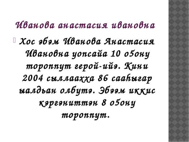 Иванова анастасия ивановна Хос эбэм Иванова Анастасия Ивановна уопсайа 10 о5о...