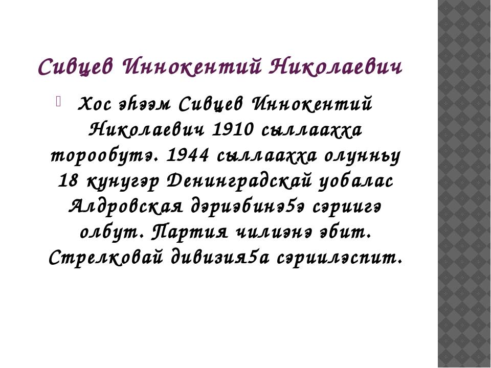 Сивцев Иннокентий Николаевич Хос эhээм Сивцев Иннокентий Николаевич 1910 сылл...