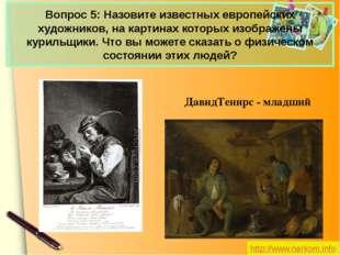 Вопрос 5: Назовите известных европейских художников, на картинах которых изоб
