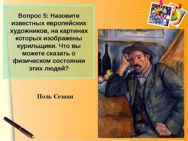 Вопрос 5: Назовите известных европейских художников, на картинах которых изоб...