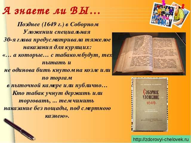 http://zdorovyi-chelovek.ru А знаете ли ВЫ… Позднее (1649 г.) в Соборном Улож...
