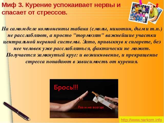 Миф 3. Курение успокаивает нервы и спасает от стрессов. На самом деле компон...