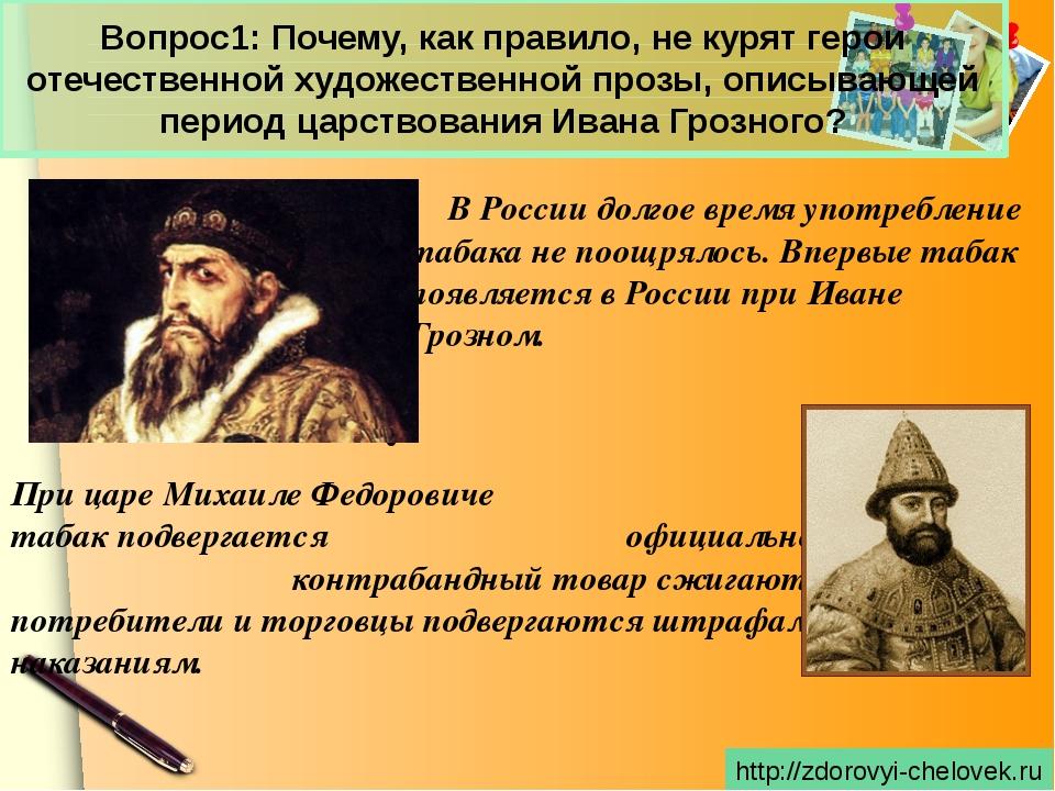В России долгое времяупотребление табакане поощрялось. Впервыетабак появл...