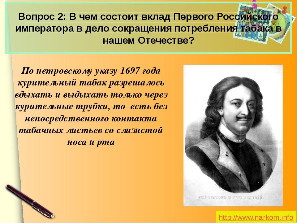 По петровскому указу 1697 года курительный табак разрешалось вдыхать и выдыха...