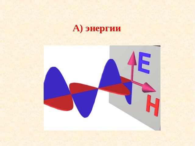 А) энергии
