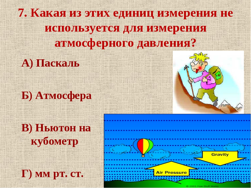 7. Какая из этих единиц измерения не используется для измерения атмосферного...