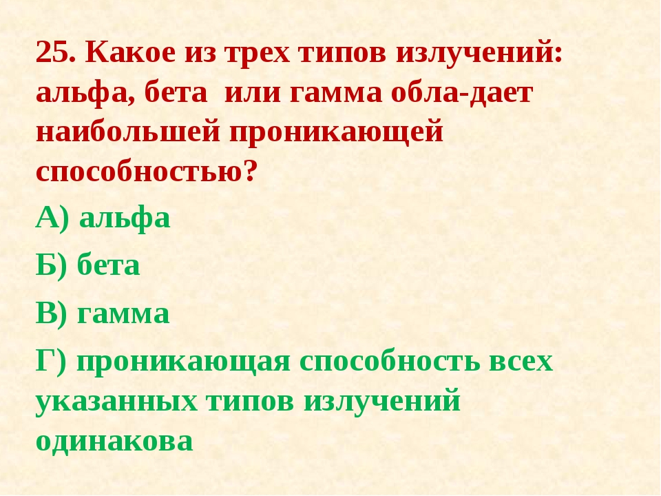 25. Какое из трех типов излучений: альфа, бета или гамма обладает наибольшей...